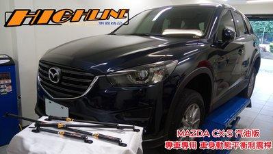 [HIGHLINE 惠霖精品] Mazda CX-5 汽油版 專用車身動態平衡制震桿Body Damper