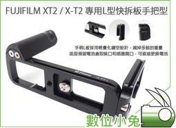 數位小兔【Fujifilm 富士 XT2 L型金屬快拆板手把型】X-T2 FLF-XT2同功能 L快拆板 手柄 豎拍板