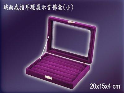 【幸福小鋪】絨面戒指耳環展示首飾盒/珠寶盒/收納盒/禮物袖扣絲巾扣陳列盒