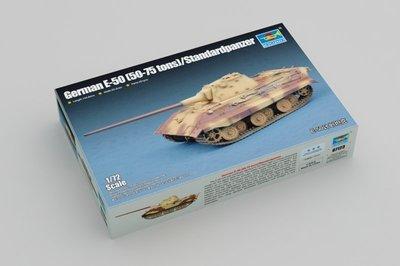 【TRUMPETER 07123】1/72 E-50 (50-75 tons)/Standardpanzer