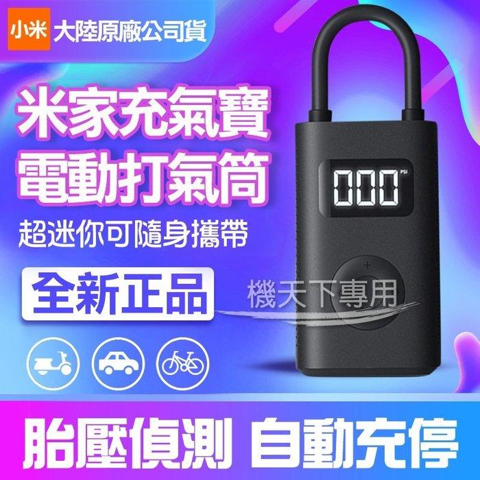 米家充氣寶 電動打氣筒 大陸原廠公司貨 小米有品 米家 打氣機 胎壓 輪胎 免插電 充電式充氣寶 5.0