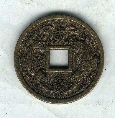 臺南市鹿耳門天后宮-民國99年庚寅年歲錢-第一輪《虎》