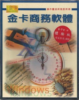 庫存出清-金卡商務軟體(金卡會計體驗版)