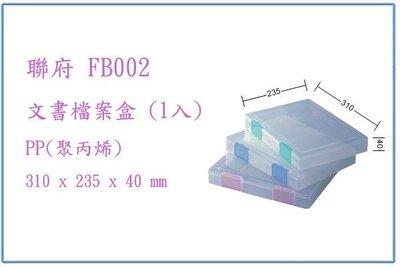 『 峻呈 』(全台滿千免運 不含偏遠 可議價) 聯府 FB002 FB-002 文書檔案盒 (1入) 文件盒 文書盒