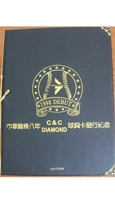中華職棒八年 C&C DIAMOND 球員卡發行紀念 (322/500)