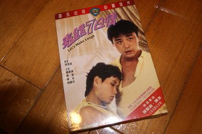 Y=梅艷芳=梅豔芳=表錯七日情=DVD==鍾鎮濤 葉童 陳友=全新未拆