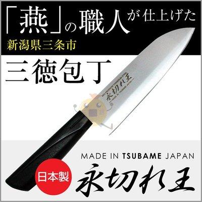日本 ARNEST 燕市 永切れ王 三徳包丁 料理菜刀 16.5cm A-76847【小元寶】超取