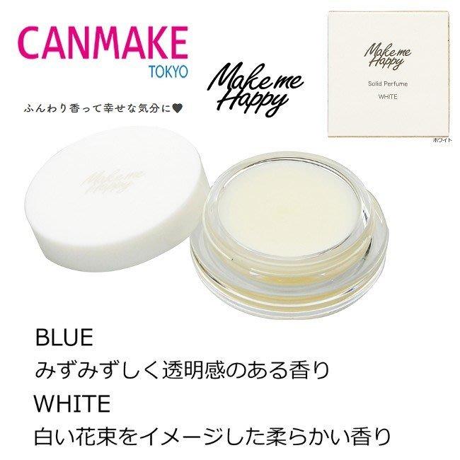 【現貨】CANMAKE 快樂保濕香膏_白/藍【4901008311753】訂單成立後 🚚 24h內⏰出