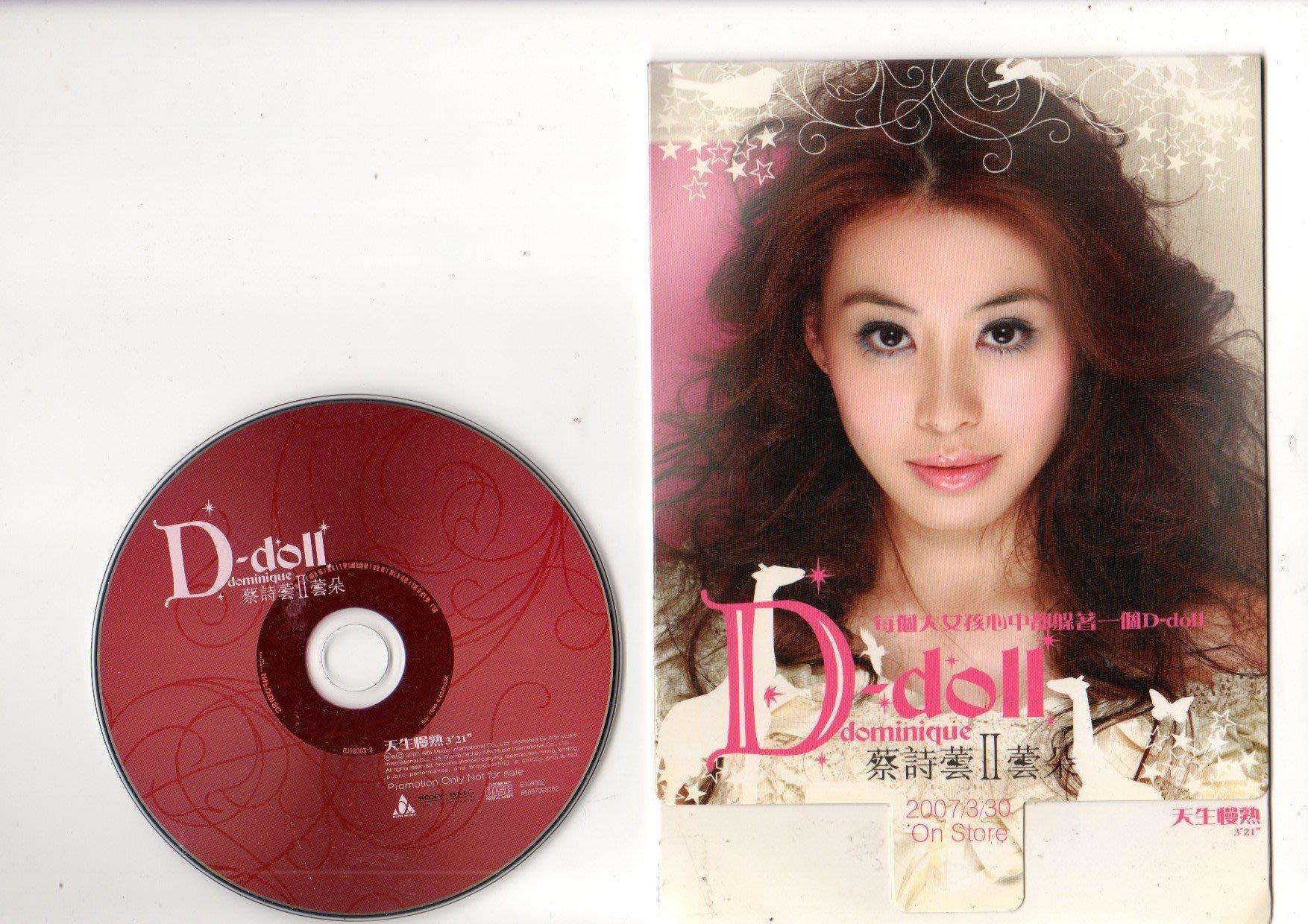 蔡詩蕓 II  蕓朵 D_doll 宣傳單曲 (天生慢熟)  CD  2007