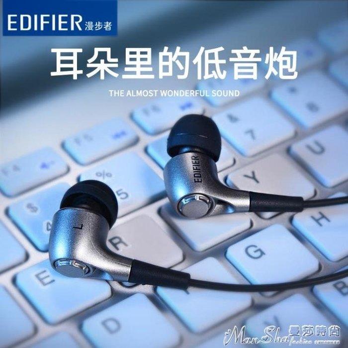 線控耳機Edifier/漫步者H230P手機耳機入耳式重低音炮通用有線控耳塞帶麥