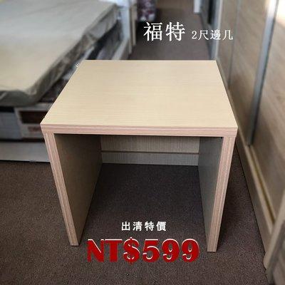 【在地人傢俱】福特木紋2尺小茶几/方几...