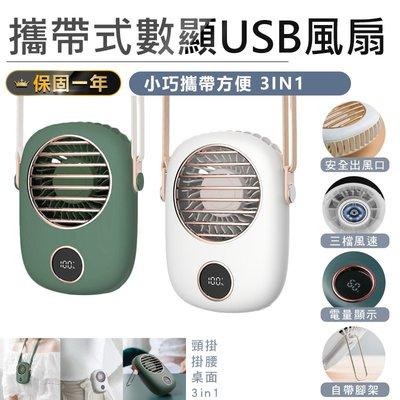 【攜帶式數顯USB風扇】風扇 電風扇 掛脖風扇 運動風扇 充電風扇 懶人風扇 頸掛風扇 迷你風扇【AB820】