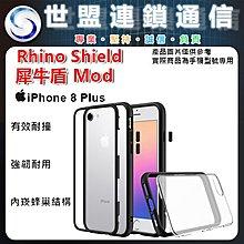 【世盟台南連鎖通信】RHINOSHIELD iPhone 8PLUS犀牛盾MOD邊框背蓋兩用殼 贈玻璃貼+指環扣+觸控筆