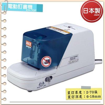 公家機關指定款~MAX 日製電動訂書機 EH-70F 釘書機 自動訂書機 釘書機 裝訂 訂書器 訂書針 專業級事務機器