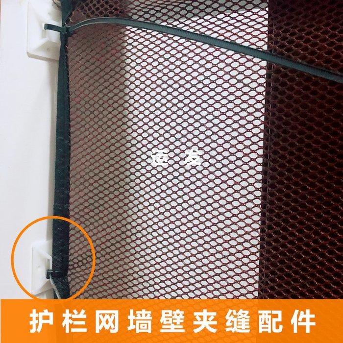 聚吉小屋 #護欄網墻壁夾縫配件 底部固定6只裝