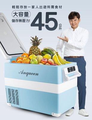 美眉配件 安晴 Anqueen 行動冰箱 送推車 45L 製冷-20°C 保溫保鮮 冷藏冷凍 車用冰箱 露營 迷你冰箱