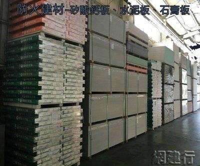 網建行☆㊣ 防火建材 矽酸鈣板 隔間用板 耐燃一級 無石綿成分【日本麗仕 3X6呎X6m/m】每片370元