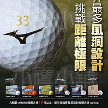[小鷹小舖] [活動] 購買Mizuno 風洞球10打以上即可免費單色印刷!!