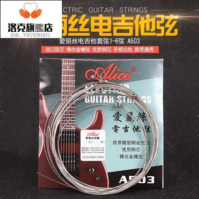預售款-LKQJD-愛麗絲電吉他琴弦A503電吉他專用套弦防銹1/2/3散弦009吉他弦
