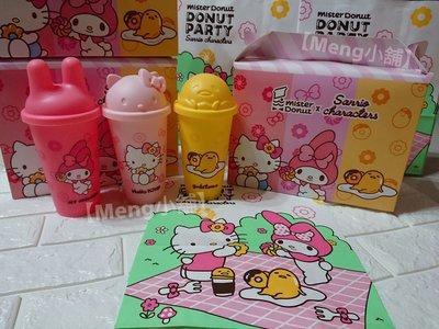 【Meng小舖】Mister Donut 聯名三麗鷗 春遊環保杯組(一組3入)Kitty 美樂蒂 蛋黃哥 禮盒組