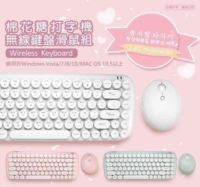 台灣公司貨 雙認證+保固 無線2.4G棉花糖打字機 無線鍵盤滑鼠組 鍵鼠組 鍵盤【G1034】