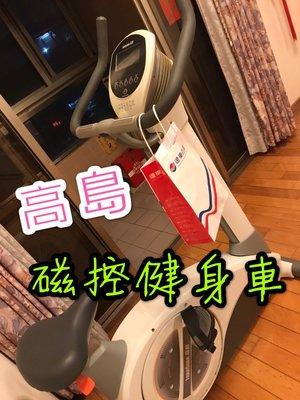 南港2手推薦買賣-TAKASIMA 高島 室內腳踏健身車 健身器材 仰臥器 台北新北桃園新竹基隆