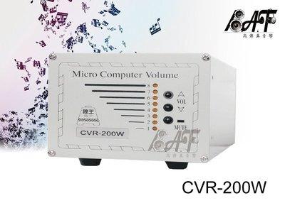 高傳真音響【鐘王 CVR-200W】觸控式八段音量調整