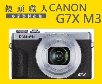 ☆鏡頭職人☆::: Canon G7X Mark III M3 G7X3 7天2100元 出租 師大 板橋 楊梅