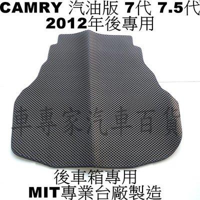 2012年後 CAMRY 汽油版 7代 7.5代 七代 後廂 後箱 防水托盤 車廂墊 置物