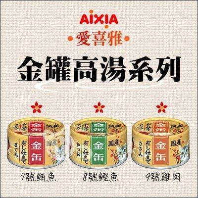 AIXIA【愛喜雅/金罐高湯貓罐/3種口味/70g/日本製】(單罐)