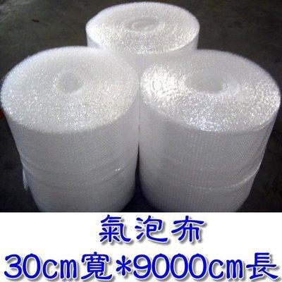 現貨供應♞快速出貨♞實用型氣泡袋30cmx9000cm氣泡布氣泡紙氣泡捲泡泡布緩衝材料防撞布網拍必備包裝材料另有賣破壞袋