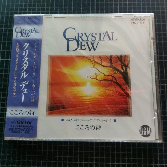 ※藏樂小舖※ (演奏CD) CRYSTAL DEW~こころの詩/神山純一 Victor  (日版/全新未拆)
