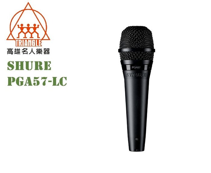 【名人樂器】Shure PGA57-LC 專業 麥克風 PGA57