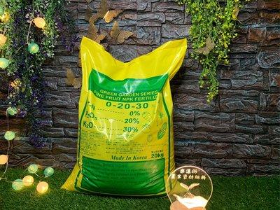 【樂濃衍】進口有機化成肥0.20.30-高磷鉀粒肥-催甜-果實肥大-20KG原裝包-(可為您包裝所需重量)