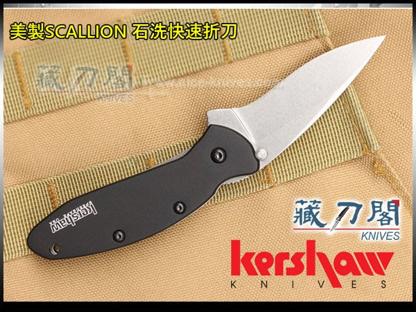 《藏刀閣》KERSHAW-Scallion石洗快速折刀