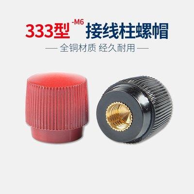 新品上市#333M6全銅接線柱螺帽逆變器配件15KV發電機螺帽音響接線柱銅螺帽 新竹市