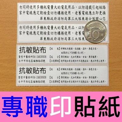 10020珠光白100張270元高雄印貼紙工商貼紙廣告貼紙姓名貼紙TTP-345條碼機貼紙機標籤機印財產設備貼紙222