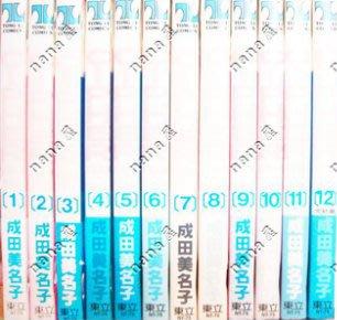雙星奇緣第1-12集完cipher《東立版》成田美名子共12本圖僅參考出清不退(另售亞歷山大神祕王子能劇美少年)
