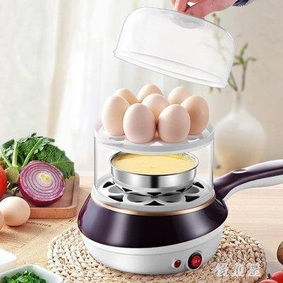 哆啦本鋪 220V煮蛋器蒸蛋器家用煎蛋神器迷你煎雞蛋鍋早餐機自動斷電小型多功能 7061 D655