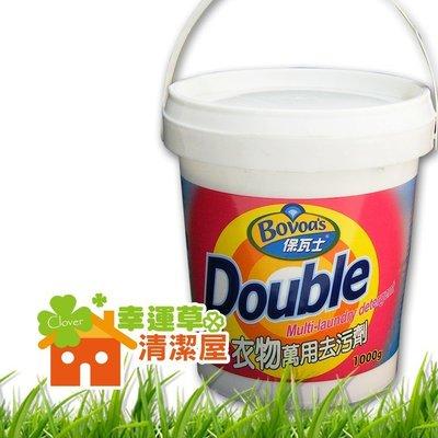 幸運草清潔屋/衣物清潔組1/Bovoas-去污劑1kg*1瓶+幼兒專用360g*1瓶