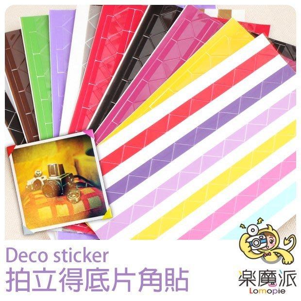 『樂魔派』拍立得底片用角貼 照片用裝飾貼紙 黃紫黑白紅綠 102小張 適用照片卡片日記DIY