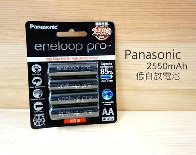 【中壢NOVA-水世界】Panasonic 國際牌 eneloop pro 3號低自放 充電電池 2550mAh 日本製