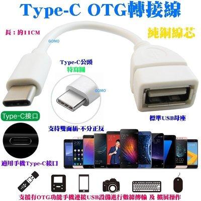 【Type-C OTG轉接線】轉USB母傳輸線轉換頭器-華為華碩三星LG紅米小米SONY手機平板電腦外接隨身碟等設備用