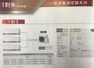 Panasonic一對三變頻冷暖單安裝室內機(含施工安裝)CS-PX22FA2+PX28FA2/CS-PX50FA2x1