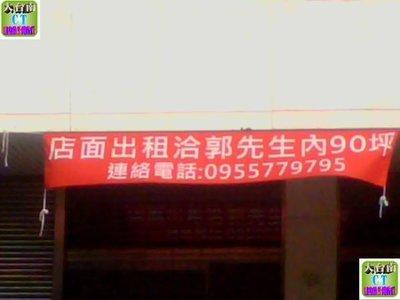大台南 CT 創意設計廣告社-熱昇華廣告布條