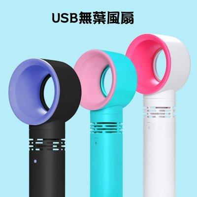 生活創意小物 迷你便攜式風扇 Usb手持風扇 迷你創意 便攜手持 安全手持式冷卻風扇【HE14】