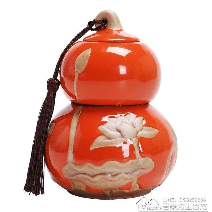 【瘋狂夏折扣】紅釉茶葉罐陶瓷大小號密封罐家用葫蘆擺件普洱茶包裝空禮盒定制
