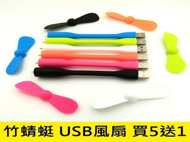 買5送1 USB 電風扇 迷你電扇 USB電扇 小風扇 小米風扇 竹蜻蜓風扇 非芭蕉扇