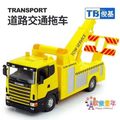 俊基車模 1:43合金道路交通拖車 清障車模型 兒童玩具救援車禮物