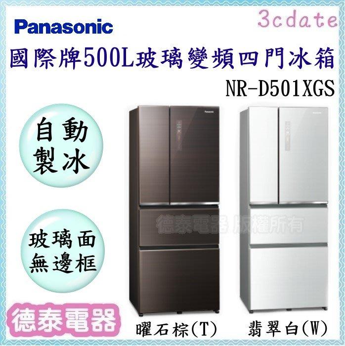 可議價~Panasonic【NR-D501XGS】國際牌500公升 無邊框玻璃變頻四門電冰箱【德泰電器】